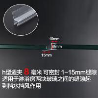 硅胶挡水条自粘卫生间浴室淋浴房挡水条玻璃门密封条卫生间推拉磁性门缝防风防水硅胶 8mm h型 密封条 2米长
