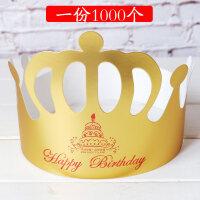 生日帽子大人创意装扮儿童派对皇冠帽批发 蛋糕装饰金色卡纸帽100