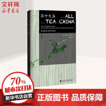 茶叶大盗:改变世界史的中国茶 (美)萨拉·罗斯(Sarah Rose) 著;孟驰 译 【文轩正版图书】一个以悬念、科学和探险活动为卖点,将一次历目前有名的探险之旅讲述给读者的传奇故事。