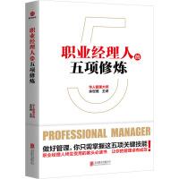 职业经理人的五项修炼 北京联合出版社
