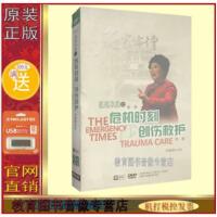 家庭急救 危机时刻创伤救护马桂林10DVD 光盘影碟片