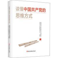 读懂中国共产党的思维方式 党建读物出版社