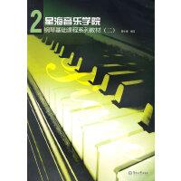 星海音乐学院钢琴基础课程系列教材(2)