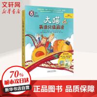 大猫英语分级阅读(点读版) (2)三级 外语教学与研究出版社