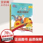 大猫英语分级阅读(点读版)(2)三级 外语教学与研究出版社