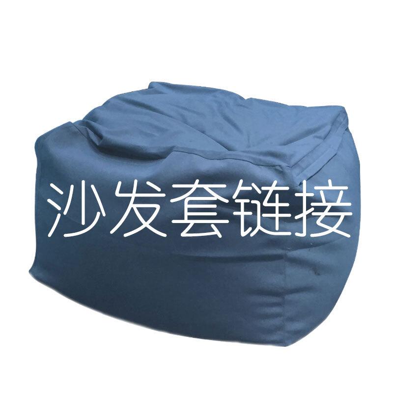换洗懒人豆袋沙发套65*65*43cm定制 备注颜色或联系客服 65*65*43cm 定制商品(定金)下单前请咨询客服,定制商品以咨询客服为准。否则本店有权不发货。