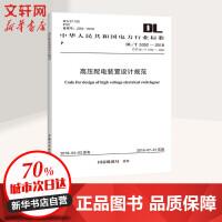 高压配电装置设计规范 DL/T 5352-2018 代替DL/T 5352-2006 中国计划出版社