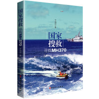 【旧书二手书九成新】 国家搜救:寻找MH370 9787500861973 工人出版社
