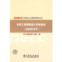 电网工程限额设计控制指标(2008年水平)