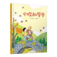 中国红绘本系列 小欢和爷爷