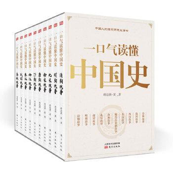 一口气读懂中国史(pdf+txt+epub+azw3+mobi电子书在线阅读下载)
