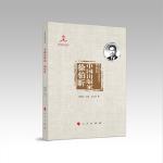 中国出版家・徐伯昕(中国出版家丛书 )