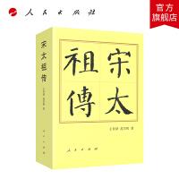 宋太祖传(平)―历代帝王传记
