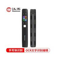 汉王(Hanvon)手持便携式扫描笔速录笔录入笔 G80U 手写文字识别笔 A4幅面公章提取 V710升级高清便携扫描仪