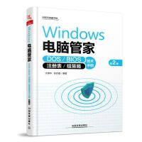 WINDOWS 电脑管家:DOS.BIOS.注册表/组策略技术手册(第2版) 中国铁道出版社有限公司