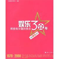 【二手旧书九成新】娱乐30年:那些有分量的快乐南都娱乐周刊漓江出版社9787540745431