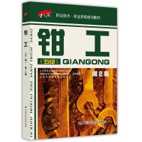 钳工(5级)(第2版)/1+X职业技术.职业资格培训教材 中国劳动社会保障出版社