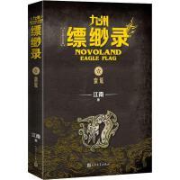 九州缥缈录 1 蛮荒 百万册纪念版 人民文学出版社