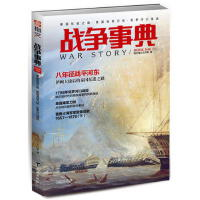 战争事典040:秦国东进之路 英国海军刀剑 尼罗河口海战 9787516817537