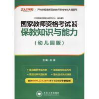 保教知识与能力(幼儿园版) 中南大学出版社