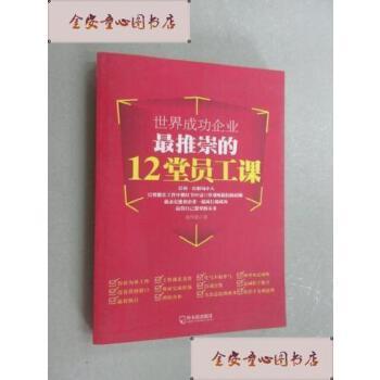 【旧书二手书9成新】世界成功企业最推崇的12堂员工课