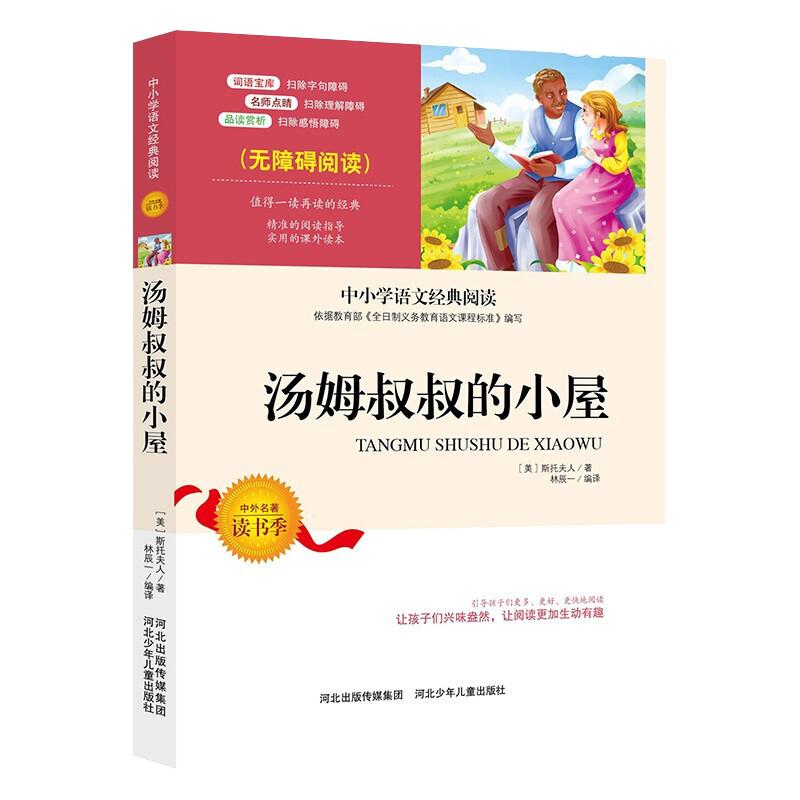 全新正版图书 汤姆叔叔的小屋 斯托夫人 河北少年儿童出版 9787559519450 蔚蓝书店 正版图书保证质量 七天无理由退货让您购物无忧