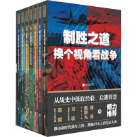 制胜之道:换个视角看战争(1-7) 江苏文艺出版社
