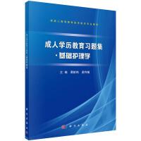 成人学历教育习题集●基础护理学