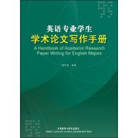 英语专业学生学术论文写作手册(高等学校英语专业系列教材)(2017版)