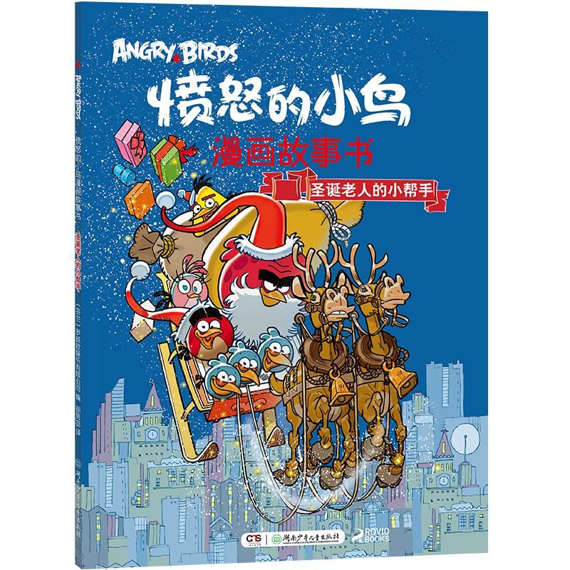 愤怒的小鸟漫画故事书·圣诞老人的小帮手