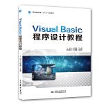 """Visual Basic程序设计教程(普通高等教育""""十三五""""规划教材)"""