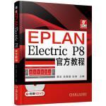 EPLAN Electric P8官方教程