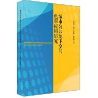 T城市公共地下空间彩色应用研究 马金祥、陈卓、王楚鑫、李春阳 9787206106989