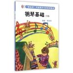钢琴基础(下册)