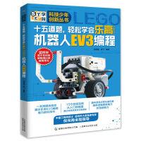 科技少年创新丛书・十五道题,轻松学会乐高(LEGO)机器人EV3编程