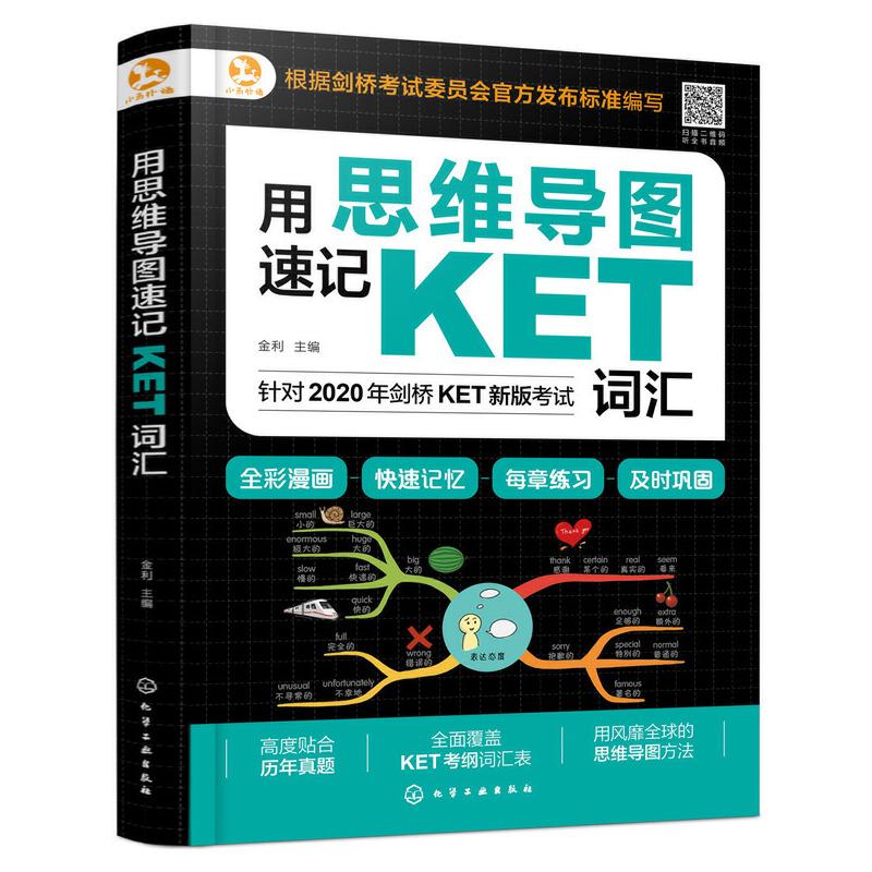 用思维导图速记KET词汇 根据剑桥考试委员会官方发布标准编写。用思维导图方法,全彩漫画生动讲解考纲1500词。针对2020年剑桥KET新版考试!