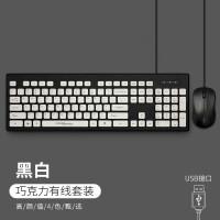 键盘鼠标套装 2018新款巧克力有线键鼠套装电脑键盘鼠标套装台式笔记本外接家用办公游戏