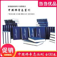中国佛寺志丛刊 全130卷广陵书社