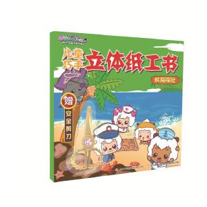 喜羊羊与灰太狼儿童巧手立体纸工书:航海探险