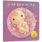 小小聪明豆绘本第7辑:在妈妈的肚子里