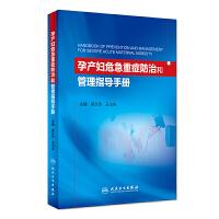 孕产妇危急重症防治和管理指导手册
