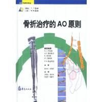 骨折治疗的AO原则(精)