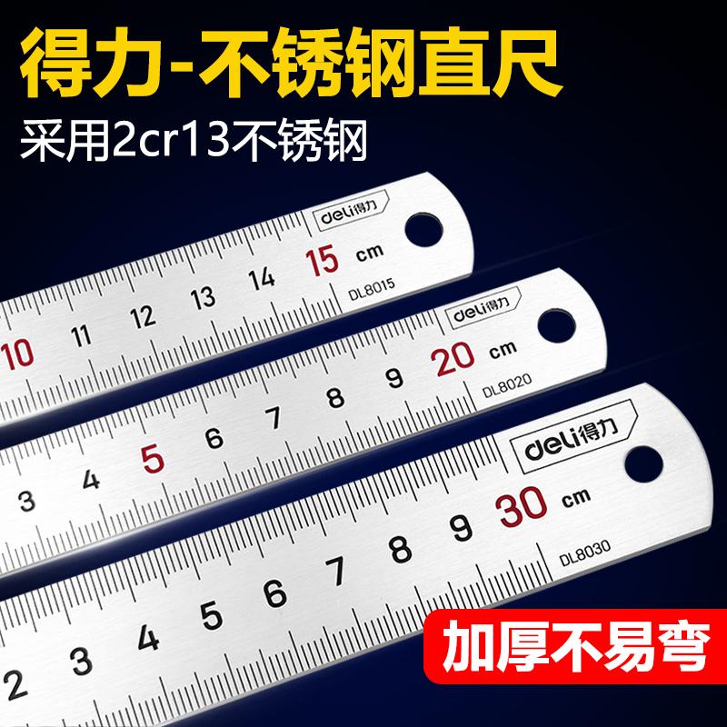 钢尺 钢制尺子 15CM 30cm 50cm钢直尺 30 50钢尺