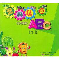 营养认知ABC (小学版)