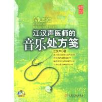 江汉声医师的音乐处方笺