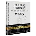 跟着潮流预测权威WGSN,抓紧流行商机,把生意做起来:抓住不断演进的消费者欲望 港台原版