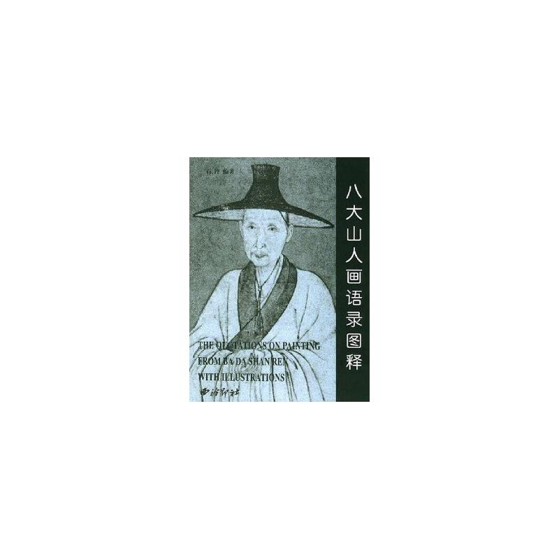 【二手旧书8成新】大山人语录图释 陈洙龙编著 浙江西泠印社 9787805172828 实拍图为准,套装默认单本,咨询客服寻书!