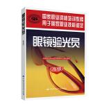 眼镜验光员(高级)(验光员都需要的书!国家职业技能鉴定指定辅导用书,与国家题库完全对接。内容系统全面,全书彩图。)