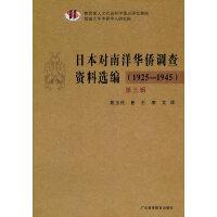 日本对南洋华侨调查资料选编(1925-1945)第三辑