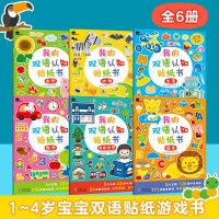 邦臣小红花・我的双语认知贴纸书(全6册)
